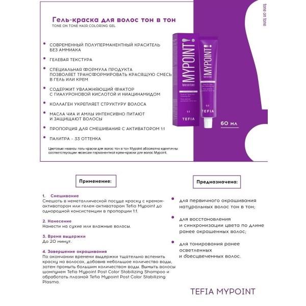 Kapous Professional HY Специальное мелирование амарантовый, крем-краска для волос с гиалуроновой кислотой, 100 мл