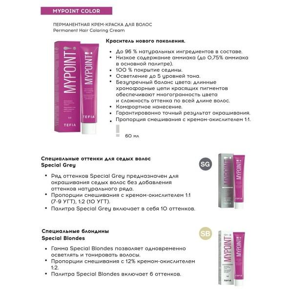 Kapous Professional S 9.0 очень светлый блонд, крем-краска для волос Studio, 100 мл