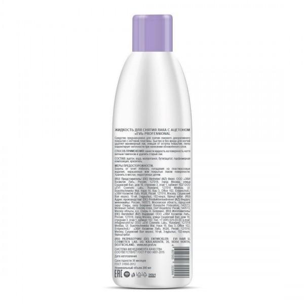 Ollin Professional 3/0 крем-краска для волос стойкая - темный шатен Performance, 60 мл